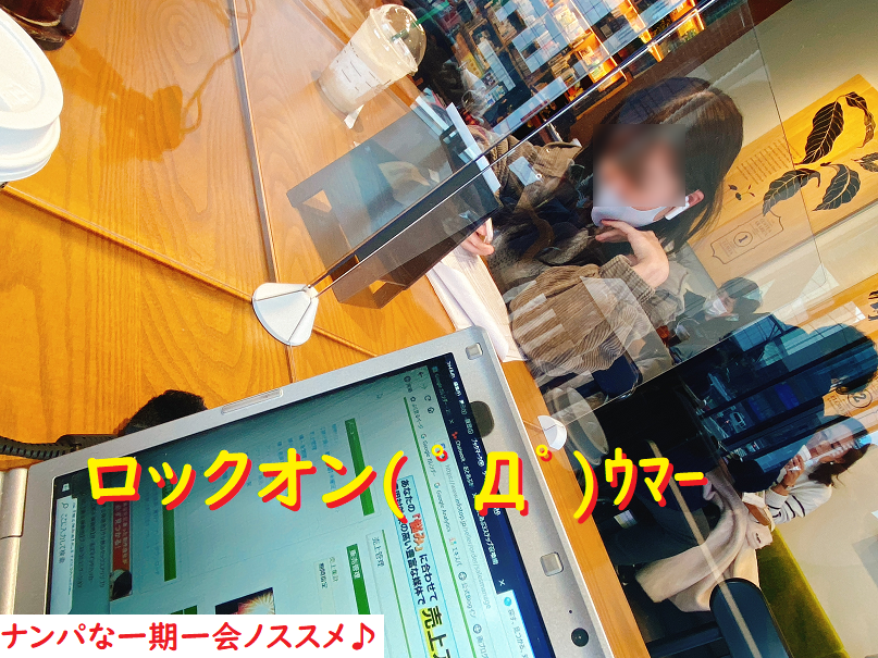 ネットナンパ体験談画像ブログの画像20210115-04
