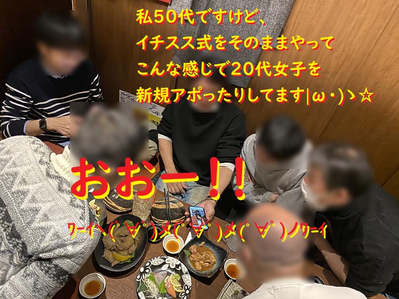 ネットナンパ体験談画像ブログの画像20210115-09