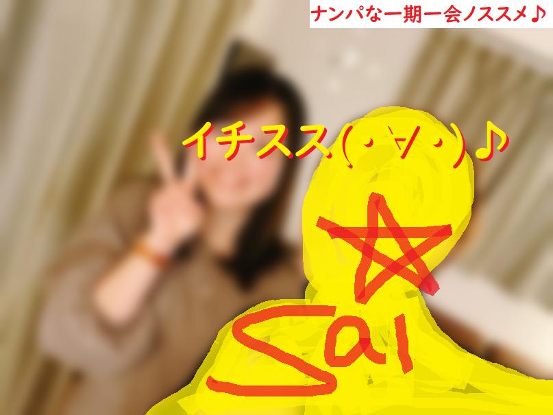 ネットナンパ体験談画像ブログの画像20210131-04