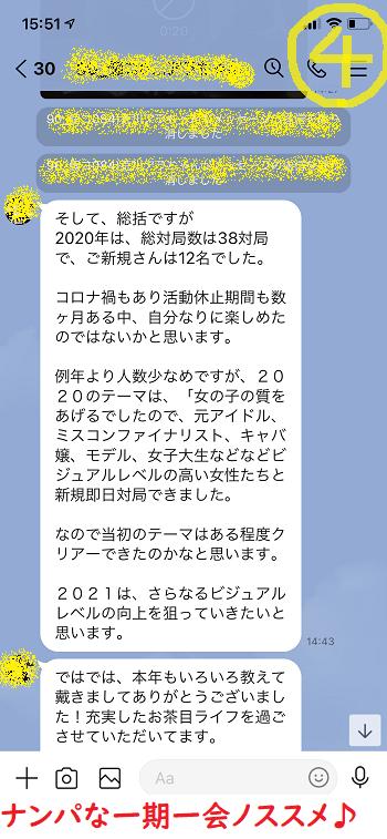 ネットナンパ体験談画像ブログの画像20210202-04
