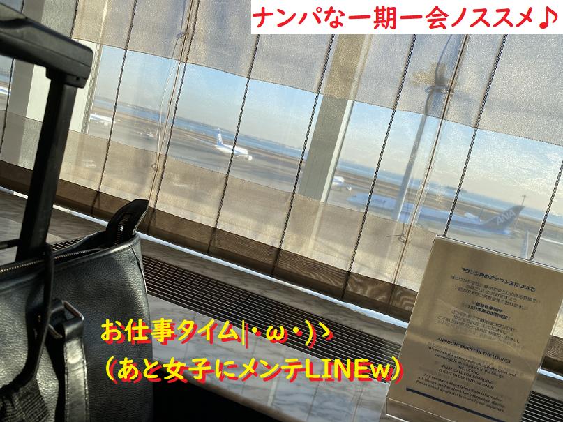 ネットナンパ体験談画像ブログの画像20210205-01