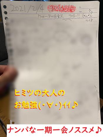 ネットナンパ体験談画像ブログの画像20210205-10