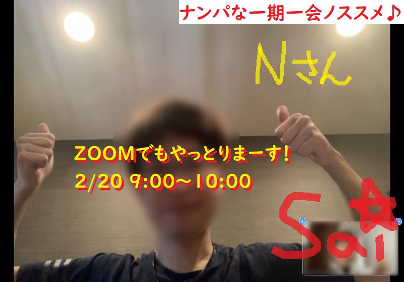 ネットナンパ体験談画像ブログの画像20210222-01