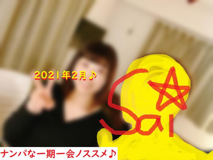 ネットナンパ体験談画像ブログの画像20210301-03