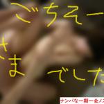 ネットナンパ体験談画像ブログの画像20210330-02