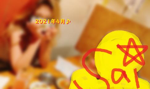 ネットナンパ体験談画像ブログの画像20210514-01