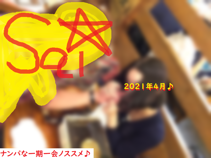 ネットナンパ体験談画像ブログの画像20210514-05