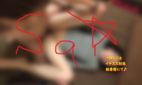 [ナンパ画像ブログ]ネットナンパで女子のオナニー初体験告白ブログ画像010