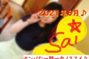 ネットナンパ体験ブログのナンパブログ画像20210719_03