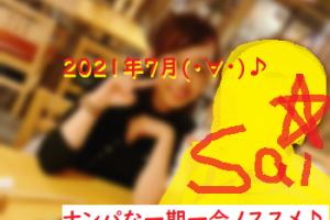 ネットナンパ体験ブログのナンパブログ画像20210801_03