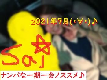 ネットナンパ体験ブログのナンパブログ画像20210801_07