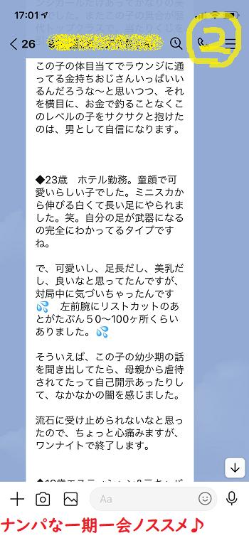 ネットナンパ体験ブログのナンパブログ画像20210830_02