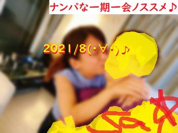 ネットナンパ体験ブログのナンパブログ画像20210901_13