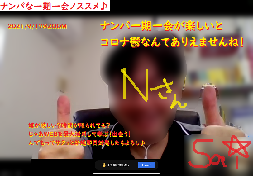 ネットナンパ体験ブログのナンパブログ画像20210927_02