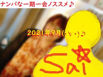 ネットナンパ体験ブログのナンパブログ画像20211001_07