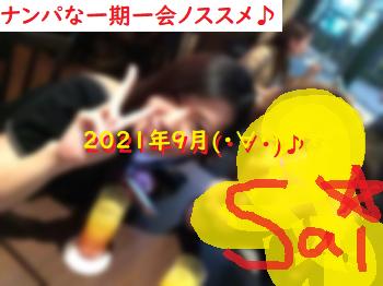 ネットナンパ体験ブログのナンパブログ画像20211001_11