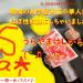 ネットナンパハメ撮り画像体験談ブログ20200526-10