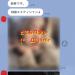 ネットナンパ体験談画像ブログの画像20210529-06